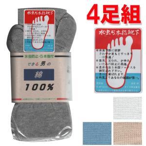 メンズ ソックス 靴下 作業用 軍足 4足組 フリーサイズ 男女兼用 綿100% 紳士 日本製 ゆうパケット不可|copo-socks