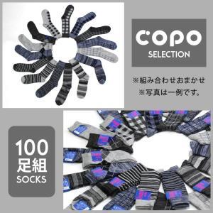 メンズ ソックス 靴下 100足セット おまかせ クルー丈 業務用 販促 まとめ買い ゆうパケット不可 copo-socks 02