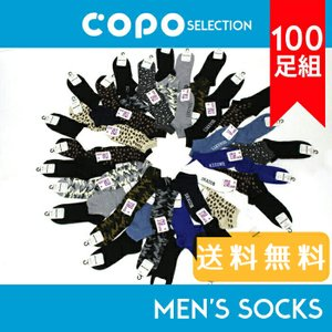 メンズ ソックス 靴下 100足セット おまかせ スニーカー丈 業務用 販促 まとめ買い ゆうパケット不可|copo-socks