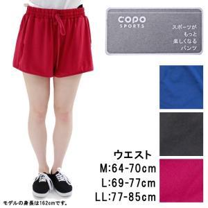 レディース スポーツ ウェア ボトム 1分丈 ショート パンツ M L LL 婦人 ショーパン COPO ゆうパケット50%|copo-socks