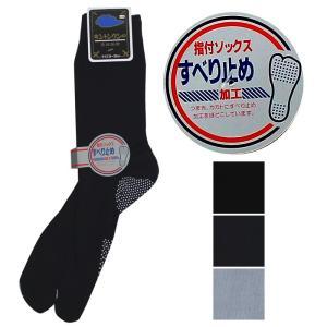 メンズ ソックス 靴下 日本製 キントンウン印 綿 足袋 ソックス 24-26cm ゆうパケット33%|copo-socks