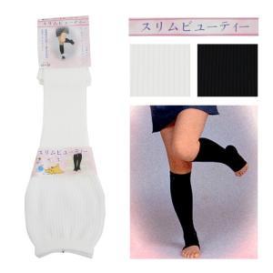 レディース 靴下 ソックス スリムビューティー 段階圧力 オープントゥ つま先なし ハイソックス 23-25cm ゆうパケット不可|copo-socks