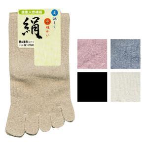 5本指 ソックス 靴下 男女兼用 冷えとり 天然繊維 シルク絹 22-27cm 日本製 ゆうパケット25%|copo-socks
