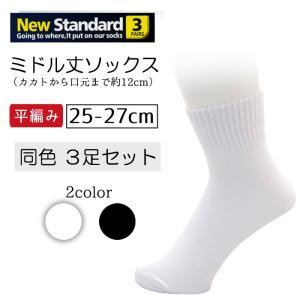 メンズ ソックス 靴下 クルー丈 3足セット 25-27cm New Standard 紳士 男性 ゆうパケット不可|copo-socks