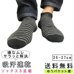 メンズ ソックス 靴下 3足組 吸汗 速乾 くるぶし 紳士 25-27cm ゆうパケット50% 送料無料|copo-socks