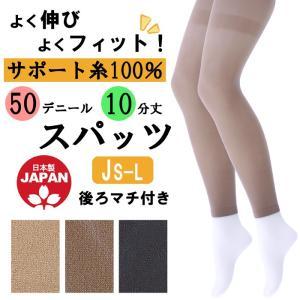 レディース レギンス スパッツ 50デニール JS-L ゆったりサイズ MORE 日本製 ゆうパケット50%|copo-socks