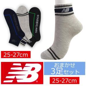メンズ ニューバランス ソックス 3足 セット おまかせ 柄 25-27cm(靴下 福袋 プレゼント ギフト)ゆうパケット50%|copo-socks