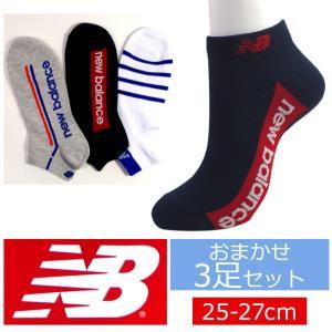 メンズ ニューバランス ソックス 3足 セット おまかせ 柄 25-27cm(靴下 福袋 プレゼント ギフト)ゆうパケット便50%|copo-socks