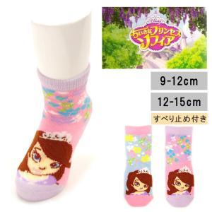 キッズ ソックス 靴下 子供 ディズニー Disney ちいさなプリンセス ソフィア 9-12cm 12-15cm ゆうパケット25% copo-socks