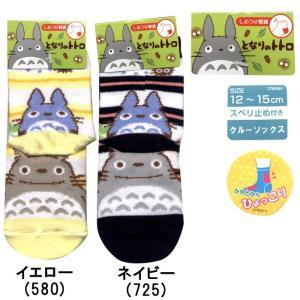 ゆうパケット便対応25% となりのトトロ My Neighbor Totoro キッズ クルー ソックス 12-15cm 子供 靴下 くつ下 キャラ 18ss-fu copo-socks