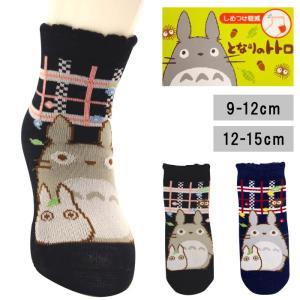 キッズ ソックス 靴下 子供 となりのトトロ 9-12cm 12-15cm ゆうパケット25% copo-socks