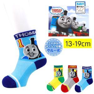 キッズ ソックス 靴下 子供 トーマス メッシュ 13-19cm ゆうパケット25% copo-socks