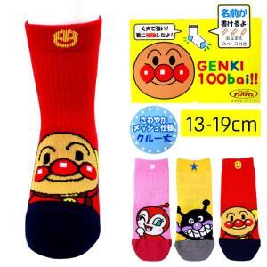 キッズ ソックス 靴下 子供 アンパンマン メッシュ 13-19cm ゆうパケット25% copo-socks