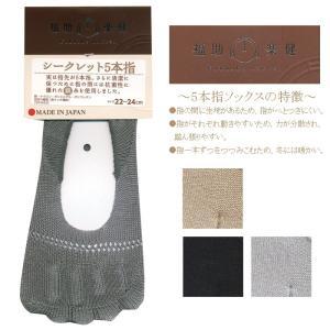 レディース ソックス 靴下 フットカバー シークレット 5本指 福助 楽健 Fukuske Rakken 22-24cm 婦人 日本製 ゆうパケット25%|copo-socks