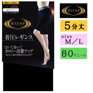 レディース 着圧 レギンス 5分丈 ライザップ RIZAP グンゼ GUNZE カロリー消費アップ 80デニール M-L L-LL 婦人 日本製 スパッツ ゆうパケット33%|copo-socks