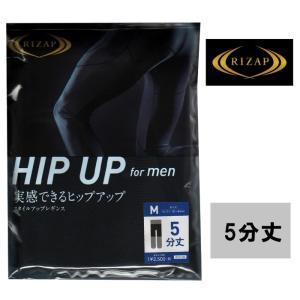 メンズ スタイルアップ ボトム ライザップ RIZAP 紳士 インナー スパッツ レギンス GUNZE グンゼ 5分丈 M/L ゆうパケット50%|copo-socks