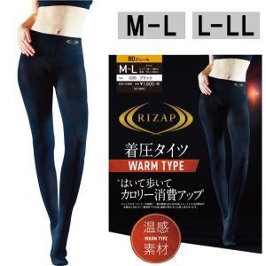 温感 着圧 タイツ GUNZE RIZAP カロリー 消費アップ M-L L-LL 婦人 日本製 ゆ...