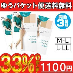 ストッキング パンスト 3足組 SABRINA GUNZE グンゼ サブリナ ML LL 日本製 ゆうパケット50%|copo-socks