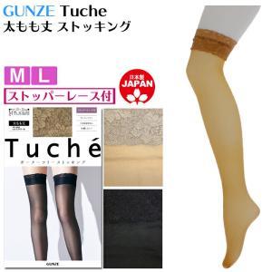 ガーター ストッキング 太もも丈 ストッパーレース付 GUNZE Tuche グンゼ M/L レディース 婦人 ニーハイ オーバーニー 日本製 ゆうパケット25%|copo-socks