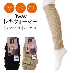 レッグウォーマー アームウォーマー フリーサイズ  ハイソックス丈 無地 ウール混 婦人 秋色 ゆうパケット50%|copo-socks