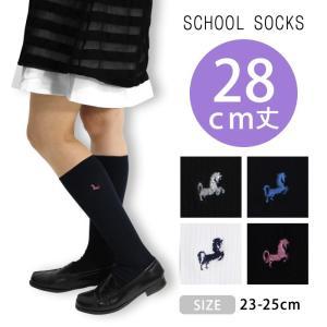 スクール ソックス ワンポイント 靴下 ユニコーン 28cm丈 23-25cm 中高生 レディース 靴下 ゆうパケット33%|copo-socks