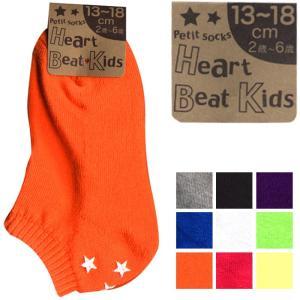 キッズ ソックス 子供 靴下 カラー 日本製 くるぶし丈 スニーカー丈 13-18cm ゆうパケット25%|copo-socks