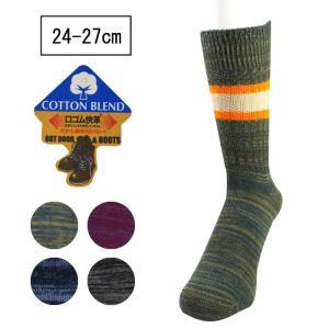 メンズ ソックス 靴下 ミックス ボーダー クルー丈 24-27cm  紳士 プレゼント ゆうパケット50%|copo-socks