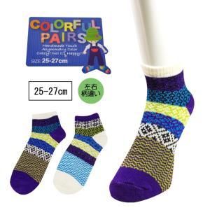 メンズ ソックス 靴下 ミックス 柄 総柄 クルー丈 25-27cm ゆうパケット33%|copo-socks