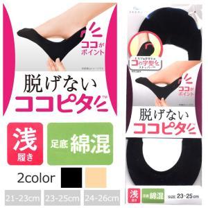 レディース フット カバー ソックス ココピタ 浅履き 綿混 無地 21-23cm 23-25cm ...