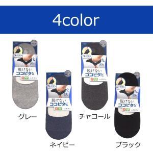メンズ フット カバー ソックス ココピタ 浅履き 綿混素材 無地 25-27cm 27-29cm UV 新生活 ゆうパケット25%|copo-socks|03