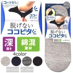 ■仕様:深履きタイプ、綿混素材、コの字型ストッパー ■素材:綿、ポリエステル、その他 ■サイズ:25...