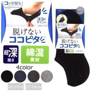 メンズ フット カバー ソックス ココピタ 超深履き 綿混素材 無地 25-27cm 27-29cm UV 新生活 ゆうパケット25%|copo-socks