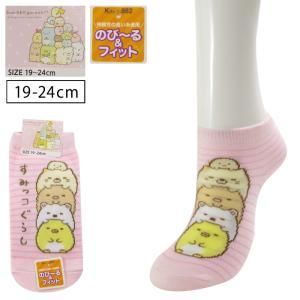 ジュニア キッズ ソックス 靴下 子供 すみっコぐらし くるぶし丈 19-24cm キャラ 通学 通園 ゆうパケット25%|copo-socks