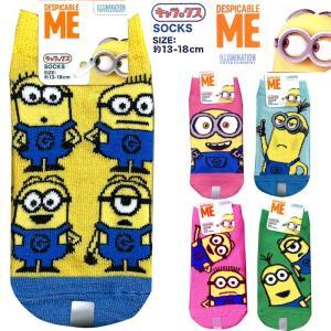 キッズ ソックス 靴下 子供 ミニオンズ Minions くるぶし丈 13-18cm ゆうパケット25% copo-socks