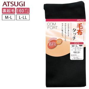 アツギ ATSUGI レディース 毛布タッチ 裏起毛 タイツ 160デニール 無地 日本製 M-L ...