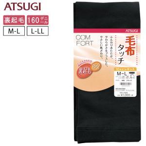 アツギ ATSUGI レディース 毛布タッチ 裏起毛 レギンス スパッツ 160デニール 無地 M-...