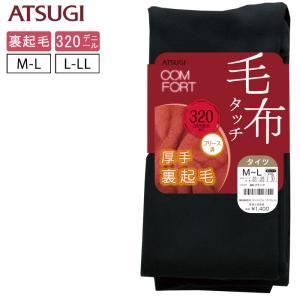 アツギ ATSUGI レディース 毛布タッチ タイツ 320デニール 裏起毛 防寒 無地 M-L L...