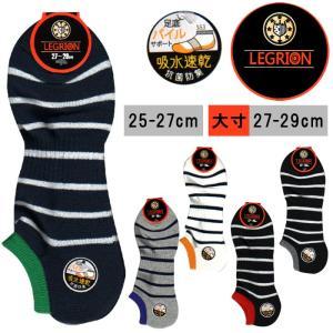 メンズ ソックス 靴下 紳士 ボーダー柄 吸水速乾 スニーカー丈 25-27cm 27-29cm 大きいサイズ ゆうパケット便25%|copo-socks