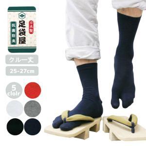 メンズ 足袋 ソックス 靴下 無地 紳士 足袋屋 クルー丈 25-27cm 日本製 ゆうパケット25% |copo-socks