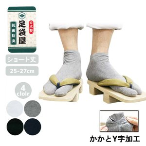メンズ 足袋 ソックス 靴下 紳士 足袋屋 無地 スニーカー 丈 25-27cm 日本製 ゆうパケット25%|copo-socks