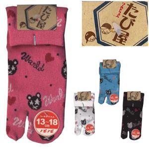キッズ 足袋 ソックス 足袋ソックス 子供 靴下 たび屋 くま クルー丈 13-18cm 日本製 ゆうパケット25%|copo-socks