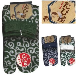 キッズ 足袋 ソックス 足袋ソックス 子供 靴下 たび屋 唐草模様 13-18cm 日本製 ゆうパケット25%|copo-socks