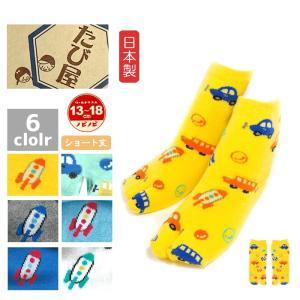 キッズ 足袋 ソックス 靴下 子供 足袋屋 ロケット ミニカー 柄 13-18cm 日本製 ゆうパケット25%|copo-socks