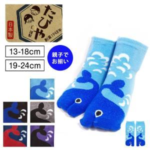 キッズ 足袋 ソックス 子供 靴下 たび屋 くじら クルー丈 13-18cm ゆうパケット25%|copo-socks