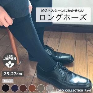 メンズ ソックス 靴下 ビジネスソックス ハイソックス ロングホーズ 綿100% 25-27cm 紳士 日本製 ゆうパケット50%|copo-socks