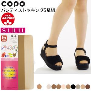 ストッキング パンスト 日本製 5足組 S-L L-LL COPO まいったか レディース 婦人 ゆうパケット50% |copo-socks