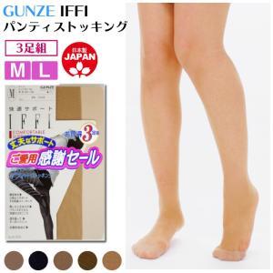 ストッキング パンスト IFFI グンゼ GUNZE 快適 サポート 3足組 M L レディース 婦人 ゆうパケット50% copo-socks