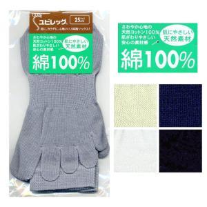 ■仕様:5本指、無地、綿100%素材使用 ■素材:綿100% ■サイズ:25cm ■カラー:ホワイト...