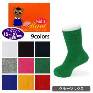 キッズ ソックス 靴下 子供 リブ編み のびのび クルー丈 15-21cm 日本製 ゆうパケット16%|copo-socks