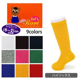 キッズ ソックス 靴下 子供 ニーハイソックス のびのび 15-21cm オーバーニー 太もも丈 スクールソックス 日本製 子供 ゆうパケット33%|copo-socks